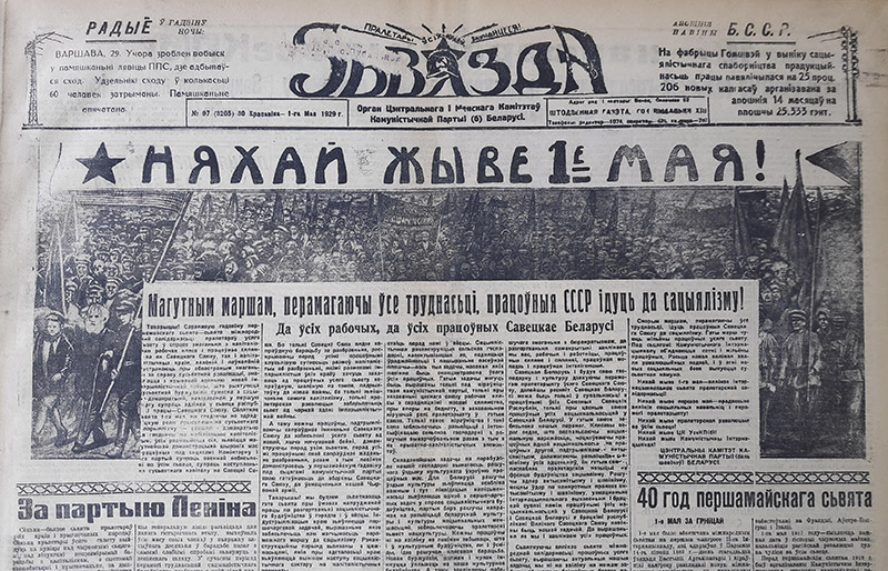 kak-belorusy-otmechali-den-truda-v-raznye-gody-1