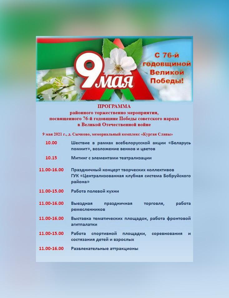 den-pobedy-v-bobruiskom-raione-programma-meropriyatii