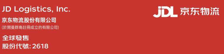 京東物流 2618 logo