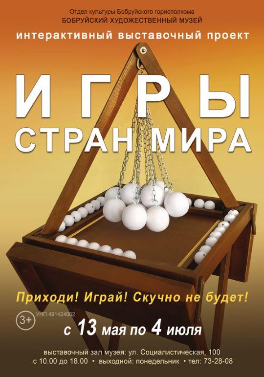interaktivnaya-vystavka-igry-stran-mira-zhdyot-vzroslykh-i-yunykh-bobruichan