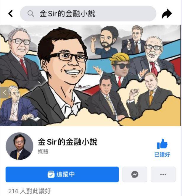 金sir的金融小說專頁