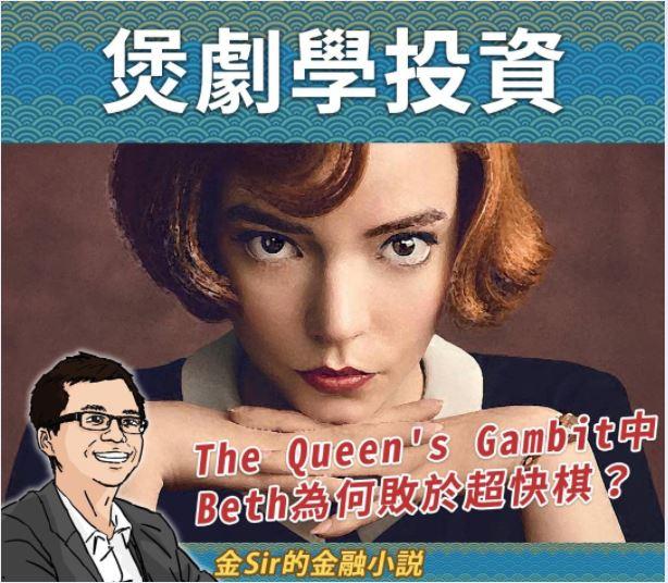 煲劇學投資 The Queen's Gambit中Beth為何敗於超快棋?