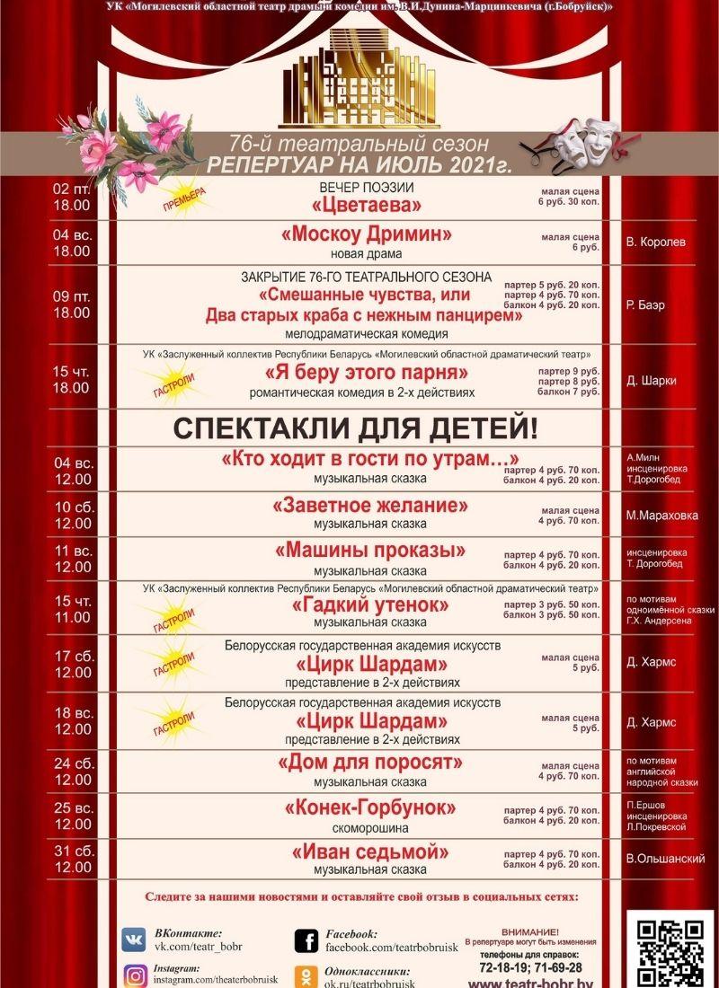 repertuar-teatra-im-d-i-dunina-marcinkevicha-na-mesyac-1