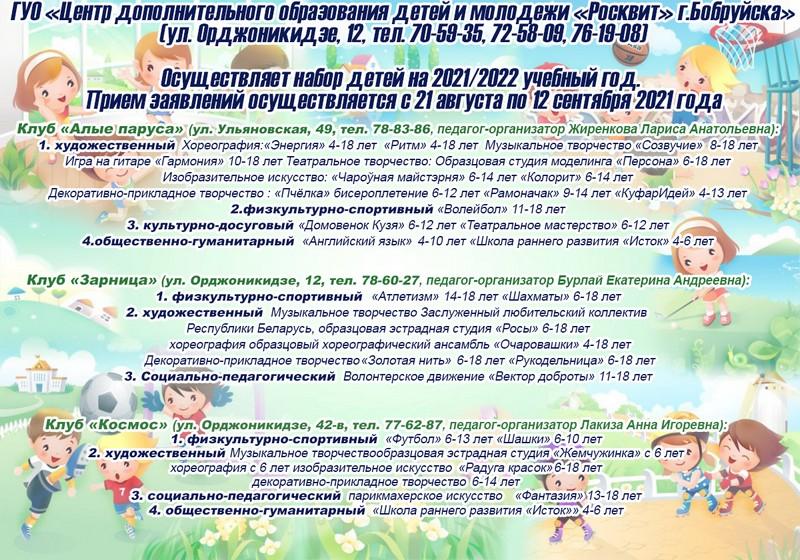 roskvit-priglashaet-detei-i-molodezh-v-obedineniya-po-interesam-1