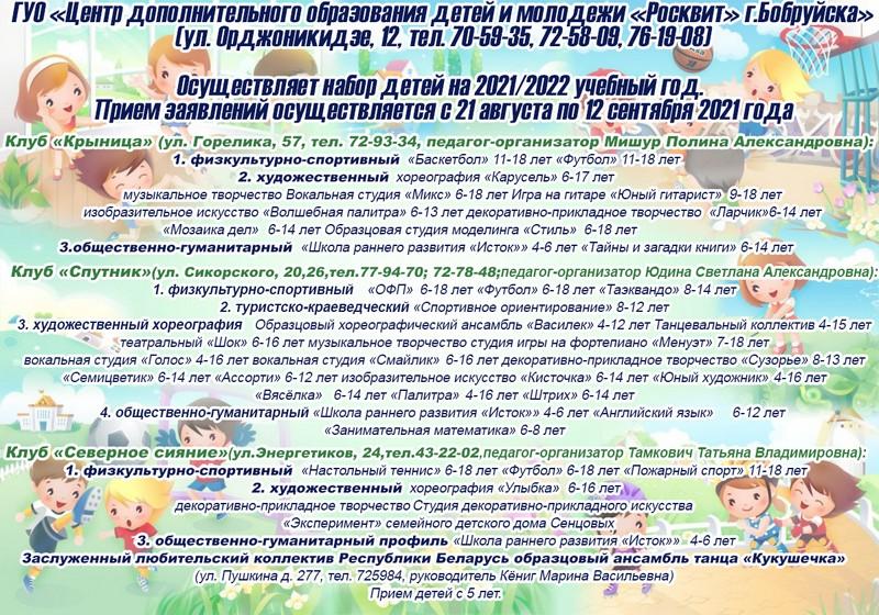 roskvit-priglashaet-detei-i-molodezh-v-obedineniya-po-interesam-2