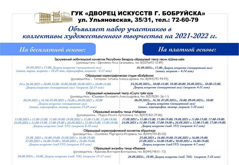 dvorec-iskusstv-priglashaet-v-svoi-kollektivy-tvorcheskikh-bobruichan