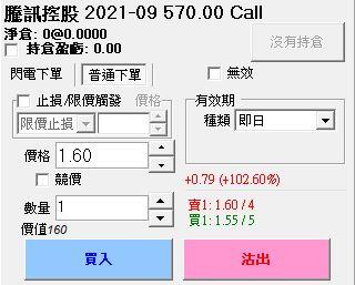 騰訊 700HK SC