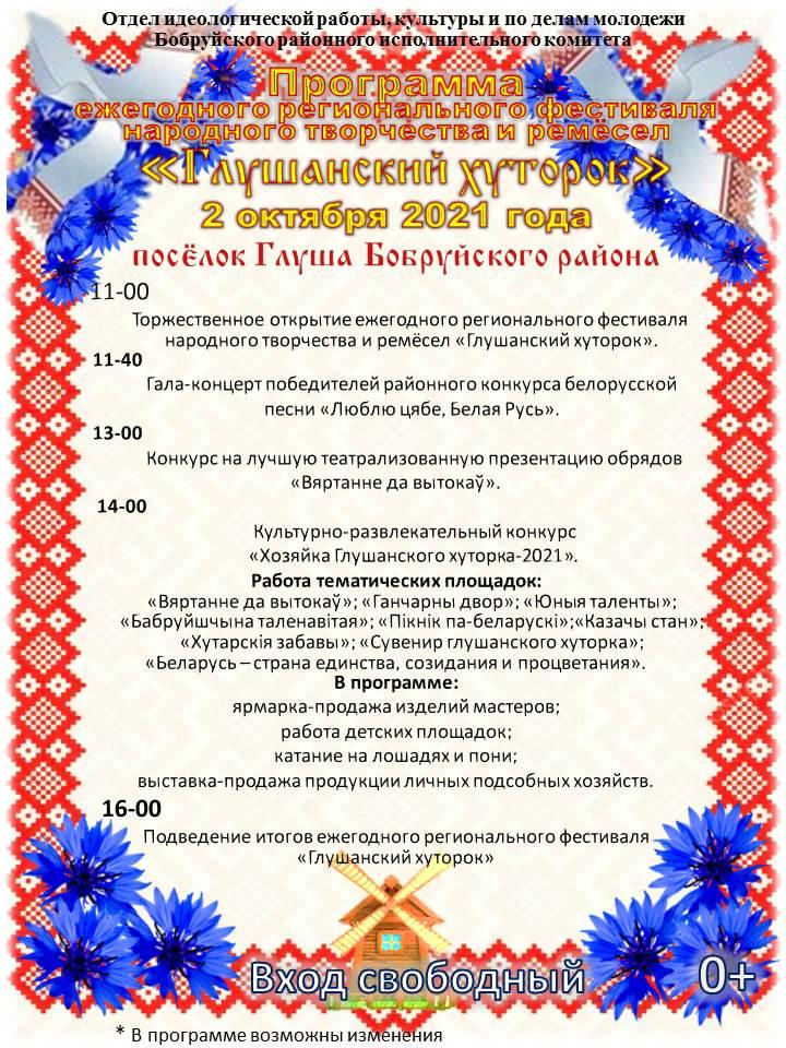 v-bobruiskom-raione-proidyot-ezhegodnyi-festival-glushanskii-khutorok