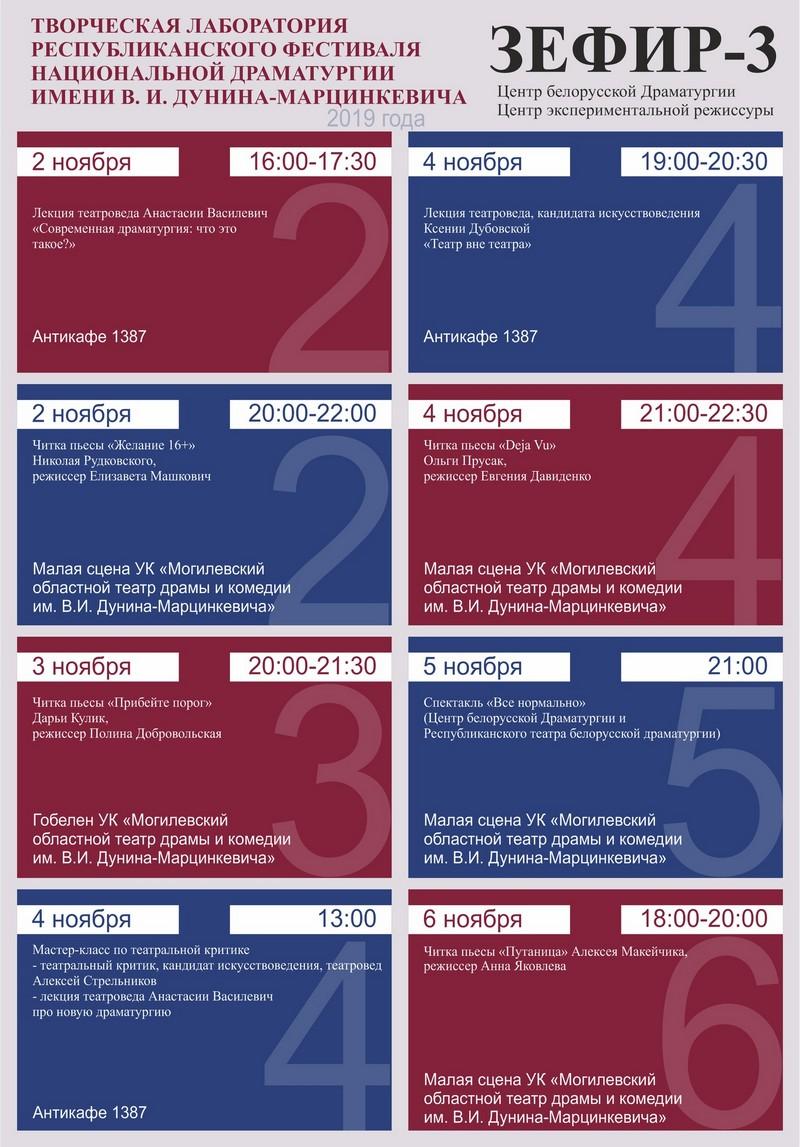 16-spektaklei-predstavyat-na-sedmom-festivale-nacionalnoi-dramaturgii-v-bobruiske-2