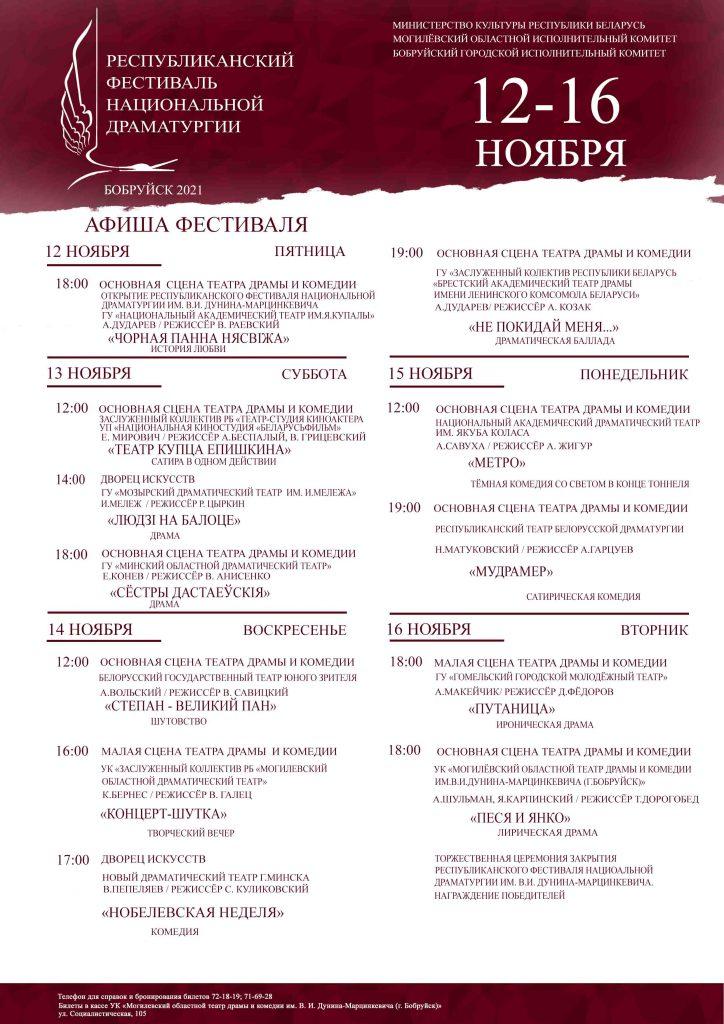 vse-postanovki-na-festivale-nacionalnoi-dramaturgii-v-bobruiske-isklyuchitelno-po-proizvedeniyam-belorusskikh-avtorov