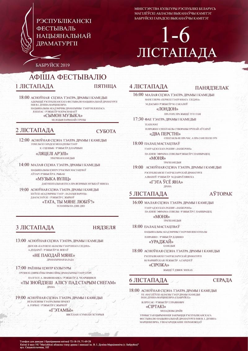 16-spektaklei-predstavyat-na-sedmom-festivale-nacionalnoi-dramaturgii-v-bobruiske-1