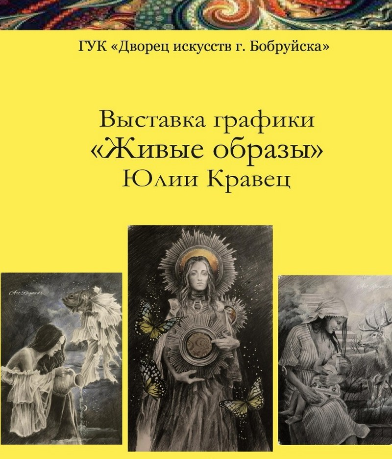 personalnaya-vystavka-zhenskie-obrazy-yulii-kravec