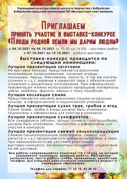 vystavka-konkurs-plody-rodnoi-zemli-my-darim-lyudyam