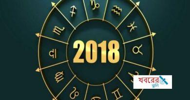 আজ: শনিবার 13 জানুয়ারি 2018: রাশিফলে জেনে নিন কেমন যাবে আপনার দিনটি