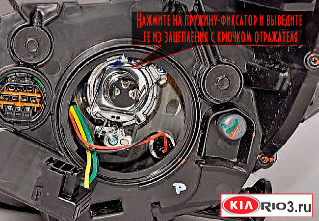 Замена ламп в передней фаре Киа Рио-3
