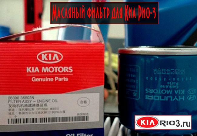 как поменять масляный фильтр на киа рио 2012