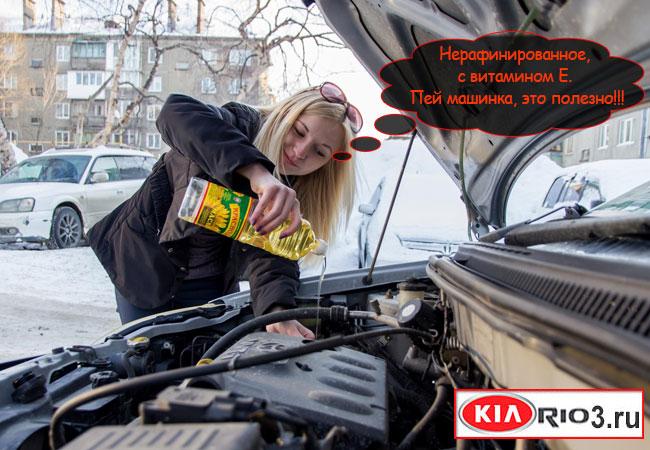 Замена масла Киа Рио-3