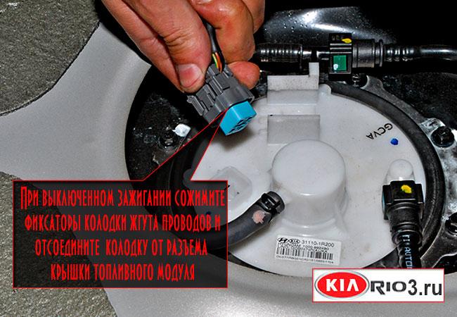 Отсоедините штекер питания топливного модуля