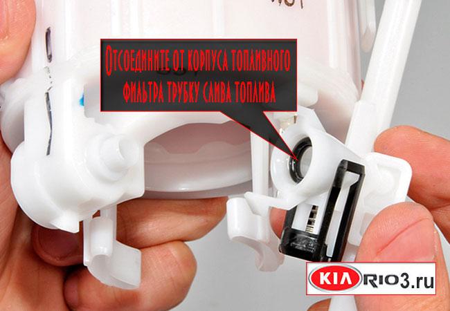 Замена топливного фильтра Киа Рио-3