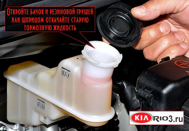как заменить тормозную жидкость на киа рио