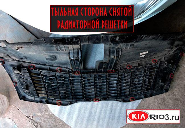 Решетка радиатора снята