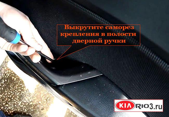 Выкрутите саморез в углублении дверной ручки