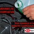Залейте свежий антифриз в систему охлаждения двигателя
