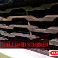 Крепление сетки в бампер Киа Рио