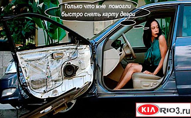 Снятие обшивки двери Киа Рио-3