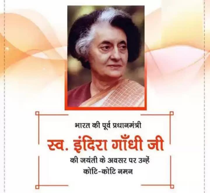 स्व. इंदिरा गाँधी जी की जयंती पर कोटि कोटि नमन
