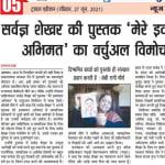 news next india mere ikyavan abhimat sarwagya shekhar gupta