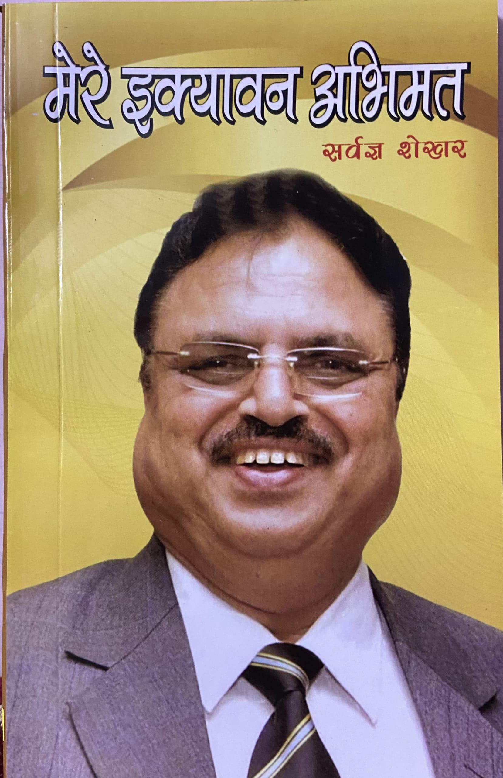 Mere Ikyavan Abhimat - Sarwagya Shekhar Gupta