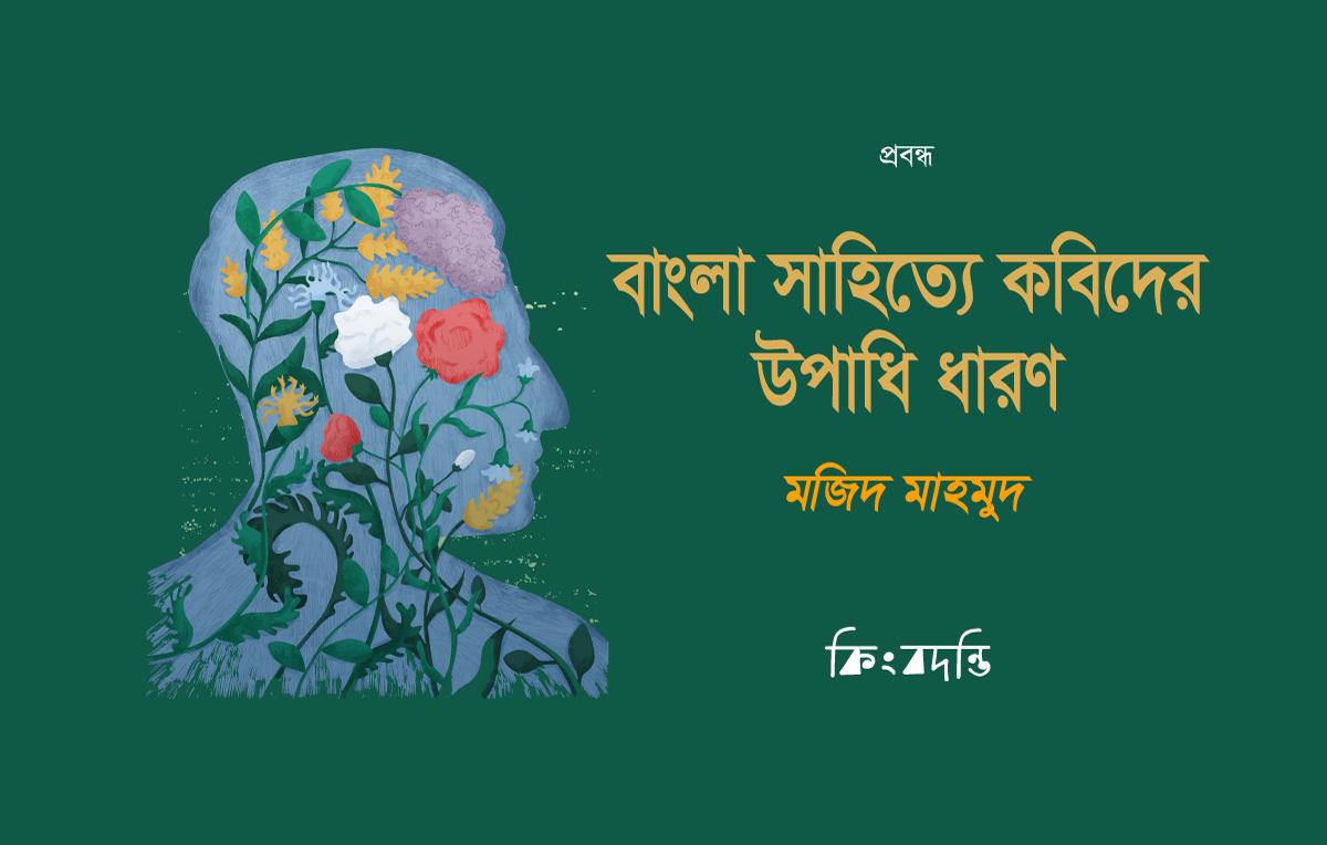 বাংলা সাহিত্যে কবিদের উপাধি ধারণ