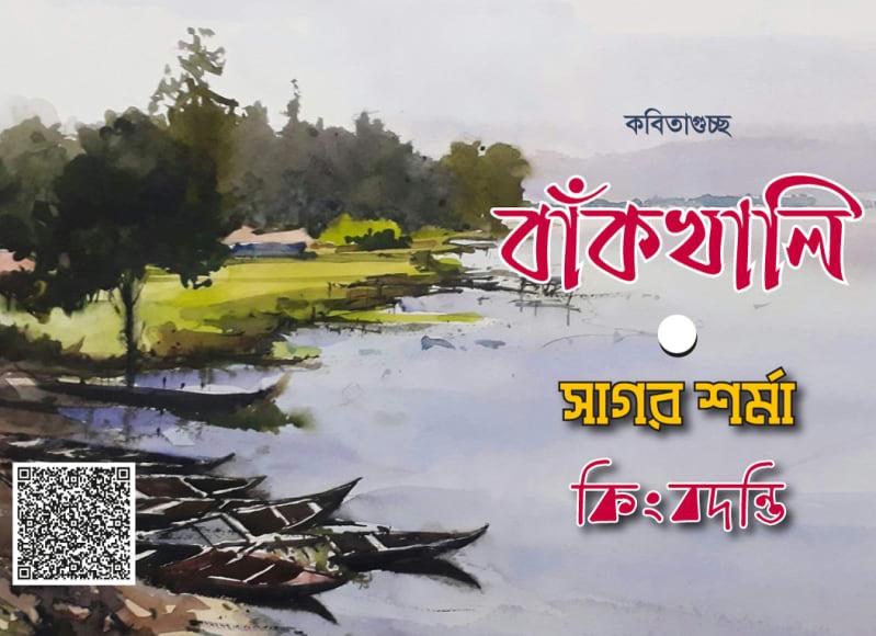 বাঁকখালি – সাগর শর্মা