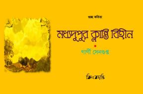 মধ্যদুপুর ক্লান্তি বিহীন – গার্গী সেনগুপ্ত