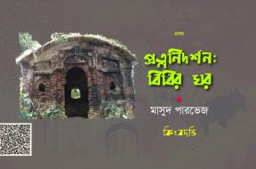 প্রত্ননিদর্শন বিবির ঘর