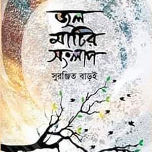 Jol Matir Shonglap - জল মাটির সংলাপ - সুরঞ্জিত বাড়ই
