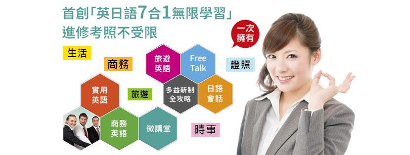 科見Online線上學習「英日語七合一超值飽讀課程」