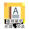 重視單字、片語、文法