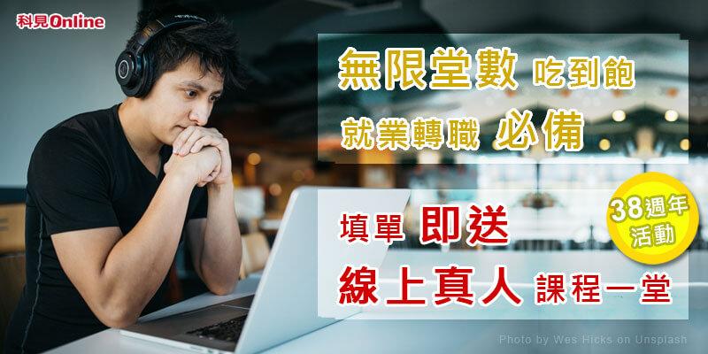 科見Online-免費試聽線上真人英文課程