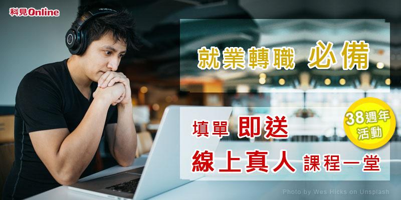 科見Online-免費試聽線上真人英、日文課程