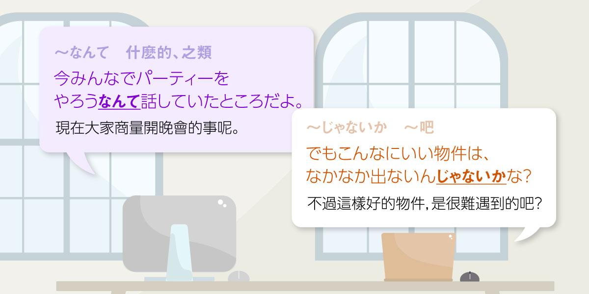 科見Online線上日文課程-我要一份拉麵套餐的相關會話、例句