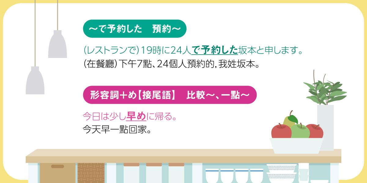 科見Online線上日文課程-預約的相關會話、例句