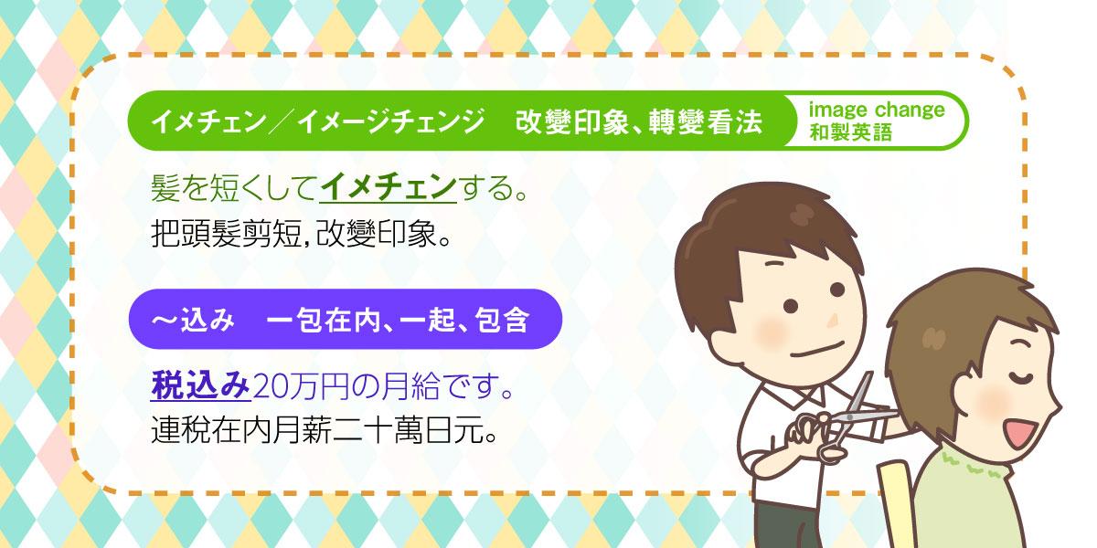科見Online線上日文課程-改變新髮型的相關會話、例句