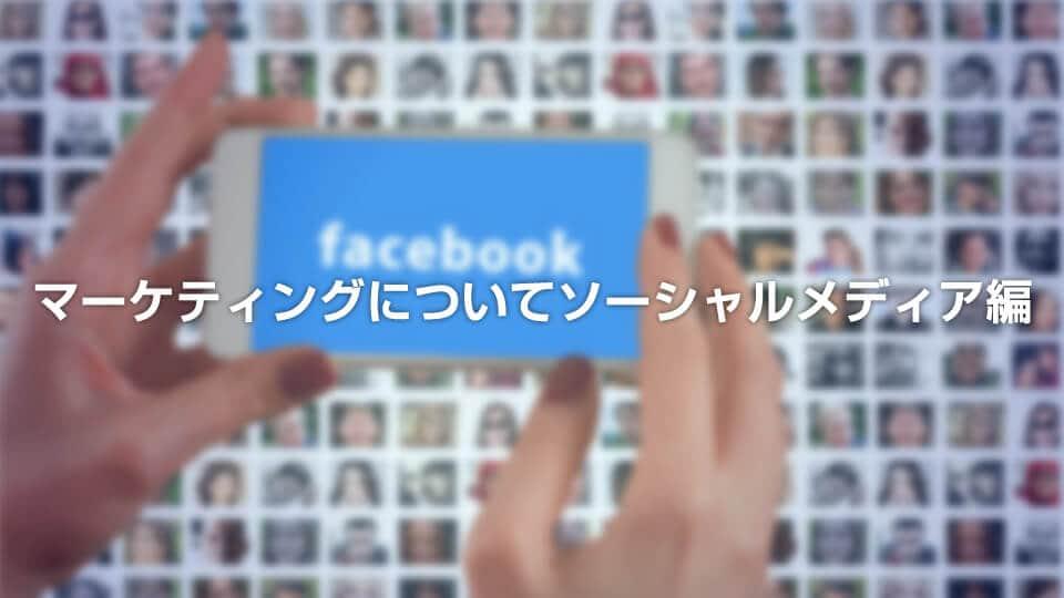 マーケティングについてソーシャルメディア編