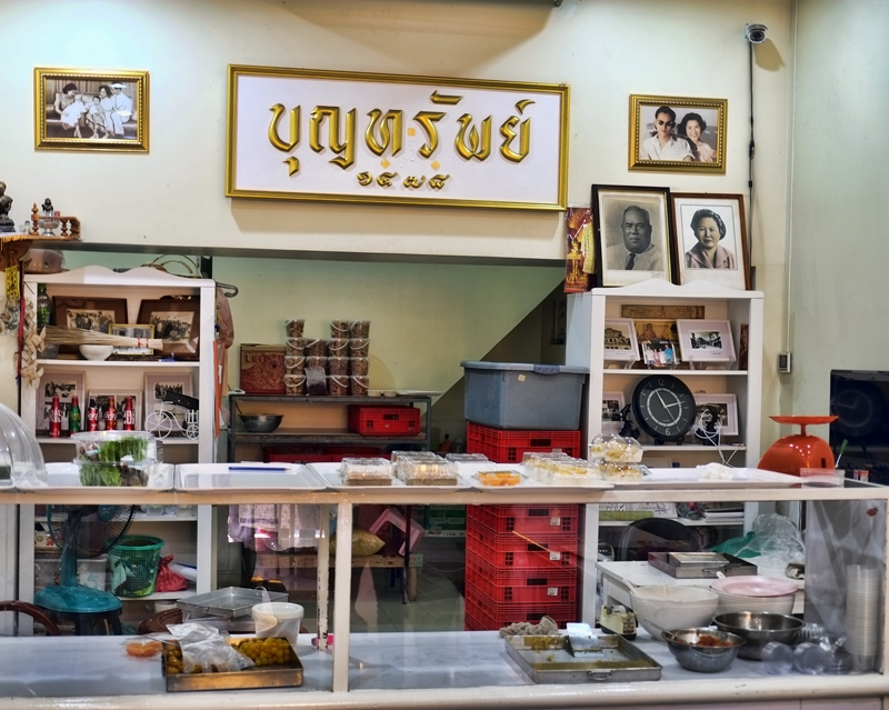 Bonnsap Thai Dessert