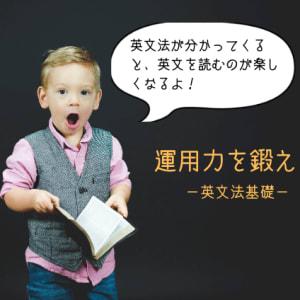運用力を鍛える英文法基礎