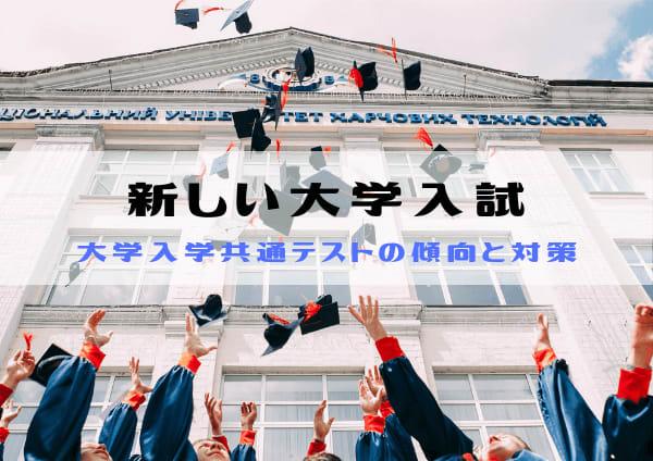 新しい大学入試|大学入学共通テストの傾向と対策