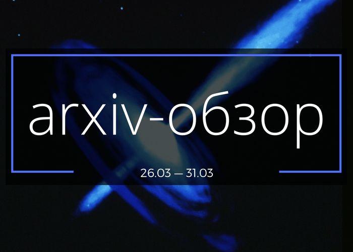 arxiv-обзор № 10 (26.03—31.03.2017)