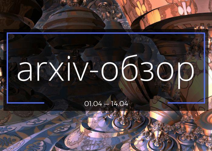 arxiv-обзор № 11 (01.04—14.04.2017)